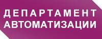 ООО Департамент автоматизации